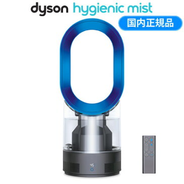 ダイソン MF01 超音波式 加湿器 Hygienic Mist MF01IB アイアン/サテンブルー 木造5畳 プレハブ洋室8畳 【送料無料】【KK9N0D18P】