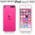 アップル 第6世代 iPod touch MKHQ2J/A 32GB ピンク MKHQ2JA Apple アイポッド タッチ 【送料無料】【KK9N0D18P】