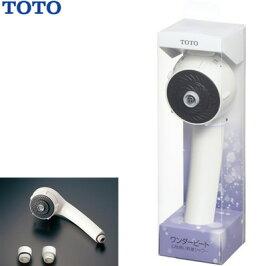 TOTOシャワーヘッドワンダービートTHYC10R