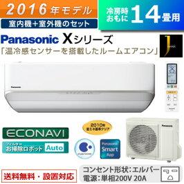 パナソニック14畳用4.0kW200VエアコンXシリーズJコンセプトCS-406CX2-W-SETクリスタルホワイトCS-406CX2-W+CU-406CX2