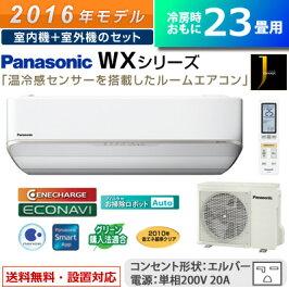 パナソニック23畳用7.1kW200VエアコンWXシリーズJコンセプトCS-WX716C2-W-SETクリスタルホワイトCS-WX716C2-W+CU-WX716C2