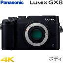 パナソニック ミラーレス一眼 デジタル一眼カメラ ルミックス GX8 ボディ DMC-GX8-K ブラック 【送料無料】【KK9N0D18P】