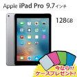 【今ならケースプレゼント!】Apple iPad Pro 9.7インチ Retinaディスプレイ Wi-Fiモデル MLMV2J/A 128GB スペースグレイ MLMV2JA 【送料無料】【KK9N0D18P】