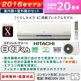 日立20畳用6.3kWエアコン200Vステンレス・クリーン白くまくんXシリーズRAS-X63F2-W-SETスターホワイトRAS-X63F2-W+RAC-X63F2