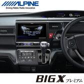 ALPINE アルパイン ステップワゴン RP系/ステップワゴン スパーダ RP系 専用 10型WXGA カーナビ EX10V-ST2 ビッグXプレミアムシリーズ【送料無料】【KK9N0D18P】