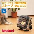 イワタニ カセットガスストーブ ポータブルタイプ マイ暖 暖房機 CB-CGS-PTB 【送料無料】【KK9N0D18P】