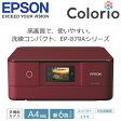 エプソン カラリオ A4 インクジェットプリンター 多機能モデル 6色 EP-879AR レッド【送料無料】【KK9N0D18P】