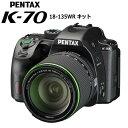 ペンタックス デジタル一眼レフカメラ PENTAX K-70 18-135WR キット K-70-18-135WR-BK ブラック【送料無料】【KK9N0D18P】