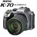 ペンタックス デジタル一眼レフカメラ PENTAX K-70 18-135WR キット K-70-18-135WR-SL シルキーシルバー【送料無料】【KK9N0D18P】
