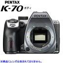 ペンタックス デジタル一眼レフカメラ PENTAX K-70 ボディ K-70-BODY-SL シルキーシルバー【送料無料】【KK9N0D18P】