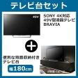【セット】ソニー 49V型 4K対応 液晶テレビ ブラビア X8300D + 背面収納 テレビ台 KJ-49X8300D-B-V0100031-BR KJ-49X8300D-B-SET 【送料無料】