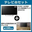 【セット】ソニー 49V型 4K対応 液晶テレビ ブラビア X8300D + 背面収納 テレビ台 KJ-49X8300D-S-V0100031-NA KJ-49X8300D-S-SET 【送料無料】