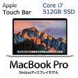 Apple MacBook Pro Touch Bar 512GB SSD 15インチ Retina Displayモデル Core i7 2.7GHz アップル MLW82J/A シルバー MLW82JA 【送料無料】【KK9N0D18P】