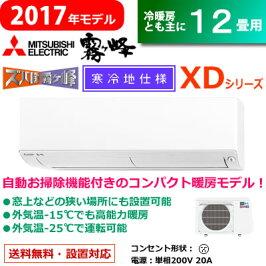 三菱12畳用3.6kW200Vエアコンズバ暖霧ヶ峰XDシリーズMSZ-XD3617S-W-SETMSZ-XD3617S-W+MUZ-XD3617S寒冷地エアコン