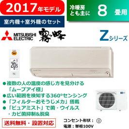 三菱8畳用2.5kWエアコン霧ヶ峰Zシリーズ2017年モデルMSZ-ZW2517-T-SETウェーブブラウンMSZ-ZW2517-T+MUZ-ZW2517