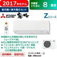 【送料無料】三菱 8畳用 2.5kW エアコン 霧ヶ峰 Zシリーズ 2017年モデル MSZ-ZW2517-W-SET ウェーブホワイト MSZ-ZW2517-W+MUZ-ZW2517【KK9N0D18P】