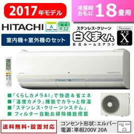 日立18畳用5.6kWエアコン200V白くまくんXシリーズ2017年モデルRAS-X56G2-W-SETスターホワイトRAS-X56G2-W+RAC-X56G2