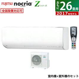 富士通ゼネラル26畳用8.0kW200VエアコンノクリアZシリーズ2017年モデルAS-Z80G2-W-SETホワイトAS-Z80G2W+AO-Z80G2