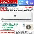 シャープ 8畳用 2.5kW プラズマクラスター エアコン G-Dシリーズ 2017年モデル AY-G25D-W-SET ホワイト系 AY-G25D-W + AU-G25DY 【送料無料】【KK9N0D18P】