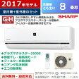 シャープ 8畳用 2.5kW エアコン G-Hシリーズ 2017年モデル プラズマクラスター AY-G25H-W-SET ホワイト系 AY-G25H-W+AU-G25HY【送料無料】【KK9N0D18P】