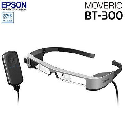 エプソンスマートグラスモベリオMOVERIOBT-300パーソナルシアターAR(拡張現実)ヘッドマウントディスプレイ   KK9