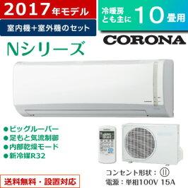 コロナ10畳用2.8kWエアコンNシリーズ2017年モデルCSH-N2817R-W-SETホワイトCSH-N2817R-W+COH-N2817R