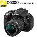 【即納】ニコン デジタル一眼レフカメラ D5300 AF-P 18-55 VR キット D5300-AF-P-18-55VR【送料無料】【KK9N0D18P】