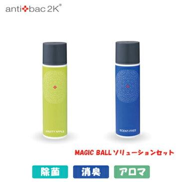 【おすすめセット】antibac2K マジックボール 専用ソリューションセット 空気清浄機 除菌 消臭 アロマ セントフリー&フルーティーアップル Free-Apple-125 【送料無料】【KK9N0D18P】