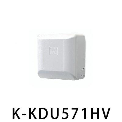 K-KDU573HS ルームエアコン壁掛専用 ドレンアップキット 【送料無料】 ・配管スペーサ付 オーケー器材 低揚程タイプ 【KK9N0D18P】 (1m・100V) /