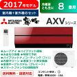 三菱 8畳用 2.5kW エアコン 霧ヶ峰 AXVシリーズ 2017年モデル MSZ-AXV2517-R-SET ボルドーレッド MSZ-AXV2517-R+MUZ-AXV2517【送料無料】【KK9N0D18P】