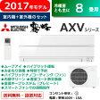 三菱 8畳用 2.5kW エアコン 霧ヶ峰 AXVシリーズ 2017年モデル MSZ-AXV2517-W-SET パウダースノウ MSZ-AXV2517-W+MUZ-AXV2517【送料無料】【KK9N0D18P】