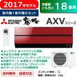 三菱 18畳用 5.6kW 200V エアコン 霧ヶ峰 AXVシリーズ 2017年モデル MSZ-AXV5617S-R-SET ボルドーレッド MSZ-AXV5617S-R+MUZ-AXV5617S【送料無料】【KK9N0D18P】