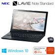 【即納】NEC ノートパソコン LAVIE Note Standard ベーシックモデル NS150/GA 15.6型ワイド PC-NS150GAB スターリーブラック 2017年春モデル【送料無料】【KK9N0D18P】