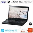 楽天NEC ノートパソコン LAVIE Note Standard プレミアムモデル NS750/GA 15.6型ワイド PC-NS750GAB クリスタルブラック 2017年春モデル【送料無料】【KK9N0D18P】