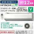 日立 12畳用 3.6kW エアコン ステンレス・クリーン 白くまくん Vシリーズ RAS-V36F-W-SET スターホワイト RAS-V36F-W + RAC-V36F【送料無料】【KK9N0D18P】