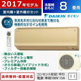 ダイキン8畳用2.5kWエアコンFXシリーズ2017年モデルS25UTFXS-C-SETベージュF25UTFXS-C+R25UFXS