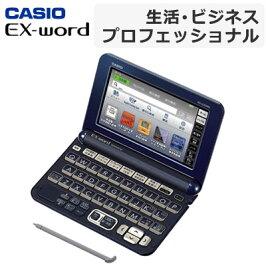 カシオ電子辞書エクスワードEX-wordプロフェッショナルモデルXD-G20000