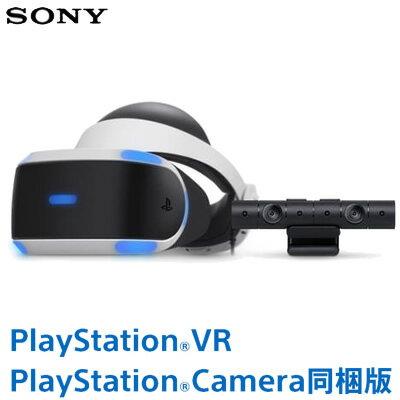 【最大1200円OFFクーポン配布中!〜11/8(木)9:59迄】【新品】PlayStation VR PlayStation Camera同梱版 ソニー 2017年10月発売モデル CUHJ-16003【送料無料】【KK9N0D18P】