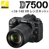 ニコン デジタル一眼 D7500 18-140 VR レンズキット D7500LK18-140 【送料無料】【KK9N0D18P】