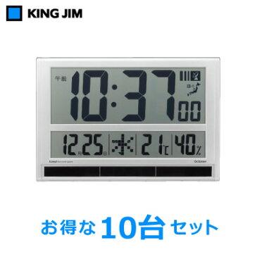【キャッシュレス5%還元店】【10台セット】キングジム ハイブリッドデジタル電波時計 GDD-001-10SET まとめ買い【送料無料】【KK9N0D18P】