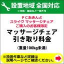 【キャッシュレス5%還元店】マッサージチェア 引き取り料金 ...
