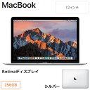 Apple 12インチ MacBook 256GB SSD シルバー MNYH2J/A Retinaディスプレイ ノートパソコン MNYH2JA アップル【送料無料】【KK9N0D18P】