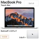 Apple 13インチ MacBook Pro 512GB SSD シルバー MPXY2J/A Retinaディスプレイ Touch Bar搭載 ノートパソコン MPXY2JA アップル【送料無料】【KK9N0D18P】