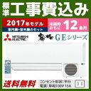 【工事費込】 エアコン 三菱 12畳用 3.6kW 霧ヶ峰 GEシリー...