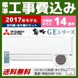 【工事費込】 エアコン 三菱 14畳用 4.0kW 200V 霧ヶ峰 GEシリーズ 2017年モデル MSZ-GE4017S-W-SET MSZ-GE4017S-W-ko2【送料無料】【KK9N0D18P】