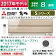 三菱 8畳用 2.5kW エアコン 霧ヶ峰 Sシリーズ 2017年モデル MSZ-S2517-N-SET シャンパンゴールド MSZ-S2517-N + MUZ-S2517 【送料無料】【KK9N0D18P】