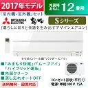 三菱 12畳用 3.6kW エアコン 霧ヶ峰 Sシリーズ 2017年モデル MSZ-S3617-W-SET パウダースノウ MSZ-S3617-W + MUZ-S3617 【送料無料】【KK9N0D18P】