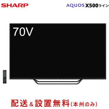 【配送&設置無料】シャープ 70V型 液晶テレビ 8K対応 アクオス X500ライン LC-70X500【送料無料】【KK9N0D18P】