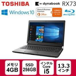 東芝ノートパソコンダイナブックdynabookRX73/D13.3型PRX73DBPBJAグラファイトブラック2017夏モデル