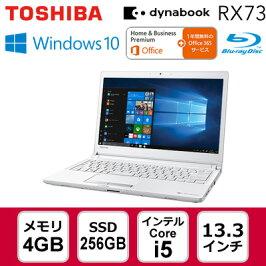 東芝ノートパソコンダイナブックdynabookRX73/D13.3型PRX73DWPBJAプラチナホワイト2017夏モデル